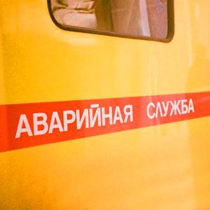 Аварийные службы Северодвинска