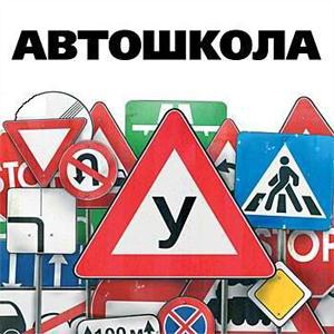 Автошколы Северодвинска