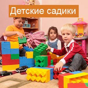 Детские сады Северодвинска
