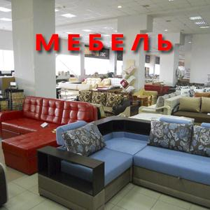 Магазины мебели Северодвинска