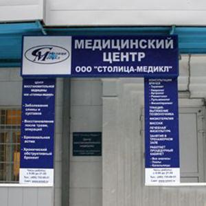 Медицинские центры Северодвинска