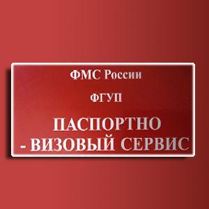 Паспортно-визовые службы Северодвинска