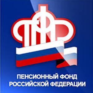 Пенсионные фонды Северодвинска