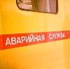 Аварийные службы в Северодвинске