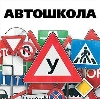 Автошколы в Северодвинске