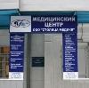 Медицинские центры в Северодвинске