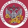 Налоговые инспекции, службы в Северодвинске