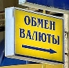 Обмен валют в Северодвинске
