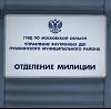 Отделения полиции в Северодвинске