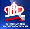 Пенсионные фонды в Северодвинске
