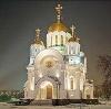 Религиозные учреждения в Северодвинске