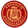 Военкоматы, комиссариаты в Северодвинске