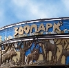 Зоопарки в Северодвинске