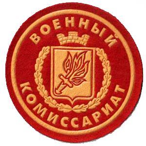 Военкоматы, комиссариаты Северодвинска