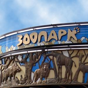 Зоопарки Северодвинска